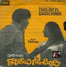 Tholireyi Gadichindi