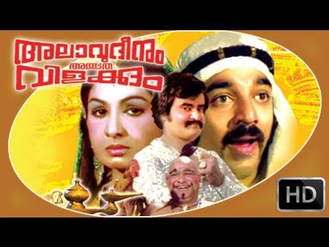 Alaavuddinum Athbutha Vilakkum – Malayalam